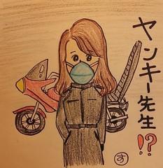 あらいすみれ 公式ブログ/先生のマスク 画像1