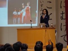 あらいすみれ 公式ブログ/母校で講演 画像2