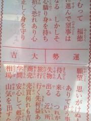 あらいすみれ 公式ブログ/初詣 画像2