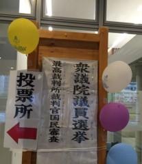 あらいすみれ 公式ブログ/選挙 画像1