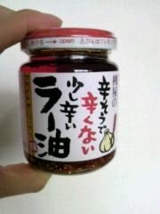 あらいすみれ 公式ブログ/食べるラー油にハマる 画像1