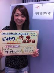 内海亜耶乃 公式ブログ/つながるセブン☆ 画像1