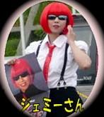 マジックジェミー プライベート画像 ev_report_0905_c1