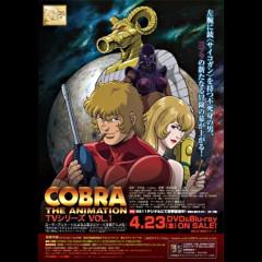 寺沢武一 プライベート画像/日記用 COBRA THE ANIMATION VOL.1