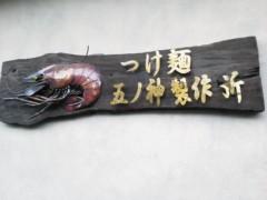 佐藤菜々 公式ブログ/エビえび海老!! 画像1