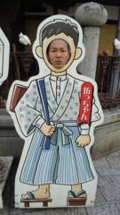 井上敬一 公式ブログ/松山の思い出2 画像3