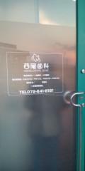 井上敬一 公式ブログ/今、大阪で一番熱い歯医者さん 画像1