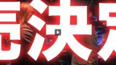 井上敬一 プライベート画像 井上オーナー spot-01