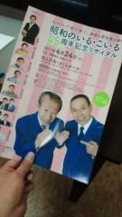 井上敬一 公式ブログ/歴史あり 画像1