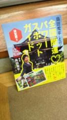 井上敬一 公式ブログ/今日から良いことあるよー 画像2