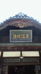 井上敬一 公式ブログ/松山の思い出 画像2