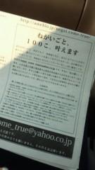 井上敬一 公式ブログ/まもなく到着 画像2