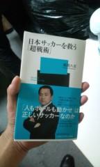 井上敬一 公式ブログ/今日の一冊 画像1
