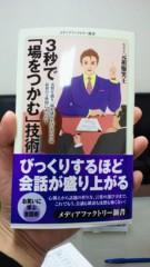 井上敬一 公式ブログ/おすすめ新刊 画像1