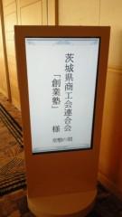 井上敬一 公式ブログ/年内最後の講演を終えて 画像1