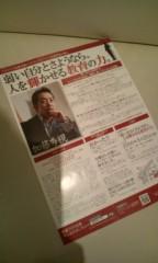 井上敬一 公式ブログ/ひと告知 画像1