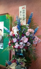 井上敬一 公式ブログ/七年後 画像2