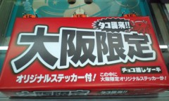 井上敬一 公式ブログ/大阪名所 画像3