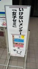 井上敬一 公式ブログ/まだ見ぬ天才 画像1