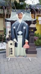 井上敬一 公式ブログ/初詣 画像2
