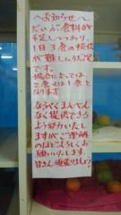 井上敬一 公式ブログ/気仙沼小学校から 画像2