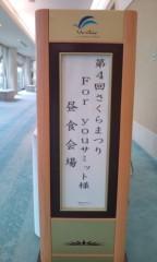 井上敬一 公式ブログ/さくらまつりおもひで 画像1