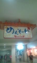 井上敬一 公式ブログ/めんそーれ 画像1