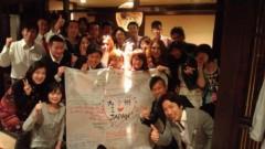 井上敬一 公式ブログ/九州魂 画像3