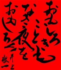 井上敬一 公式ブログ/指針 画像1