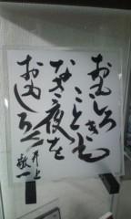 井上敬一 公式ブログ/俺のお気に入り 画像1