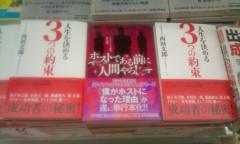 井上敬一 公式ブログ/読書のすすめ 画像1
