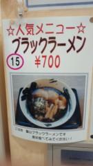 井上敬一 公式ブログ/息抜きに、雑なもの集めました 画像2