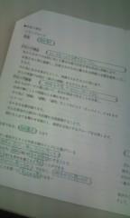 井上敬一 公式ブログ/先の日記の画像だけ 画像2