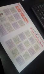 井上敬一 公式ブログ/取材を受けました 画像2