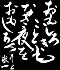 井上敬一 公式ブログ/指針 画像2