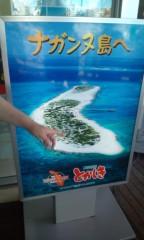 井上敬一 公式ブログ/ナガンヌ島の景色 画像1