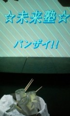井上敬一 公式ブログ/勉強の後は酒池肉林 画像3