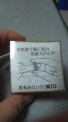 プリマ・リエ 公式ブログ/つぼおし 画像2