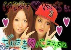 東出唯 公式ブログ/わ〜い! 画像1