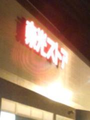 東出唯 公式ブログ/よし! 画像1