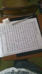 吉祥丸 公式ブログ/授業にて 画像1
