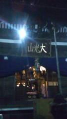 吉祥丸 公式ブログ/2012年の目標 画像2