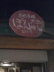 Kenji Kakumoto 公式ブログ/☆吉祥寺☆ 画像2