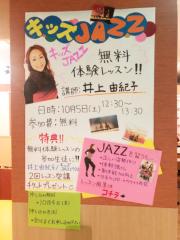 井上由紀子 公式ブログ/娘達が帰って来た^_^ 画像2