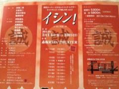 伊阪達也 公式ブログ/イシン!稽古初日! 画像3