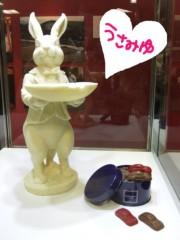 宇佐見ゆう 公式ブログ/SALON DU CHOCOLAT 画像1