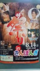 西尾夕紀  公式ブログ/2010-08-15 00:13:04 画像1