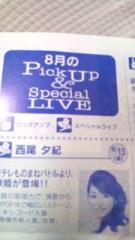 西尾夕紀  公式ブログ/月に一度の(*^_^*) 画像1