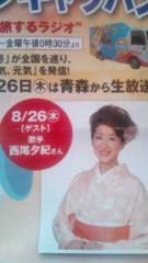 西尾夕紀  公式ブログ/2010-08-14 13:36:37 画像1