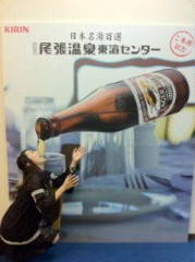 西尾夕紀  公式ブログ/尾張温泉(* ⌒▽⌒*) 画像2